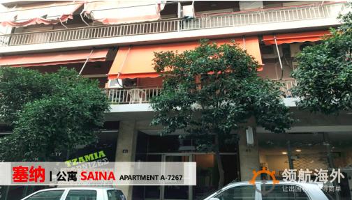 希腊购房移民:20万欧元塞纳公寓